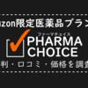 アマゾンが販売する医薬品ブランドPHARMA CHOICE(ファーマチョイス)が安い⁉評判・口コミ・価格を調査!