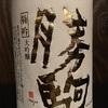 富山県『勝駒 特吟 大吟醸』出荷は年に1度!清都酒造場の最高峰のお酒をいただきました。