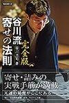 日本将棋連盟の谷川浩司会長が辞任を発表しました。で、他の連中はどうすんの?