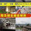 《旅日記》【乗車記◆私鉄全線走破旅◆】阪急編③~京都の嵐山へ~