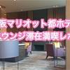 【SPG】大阪マリオット都ホテル宿泊記・エグゼクティブラウンジの食事内容レポート