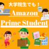 大学院生でもAmazonの「Prime Student」使えまーす!延長手続きをして安くプライム特典を利用しよう!