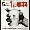 4/30までnanacoカードで7カフェを5杯購入すると1杯無料!!