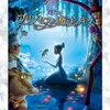 『プリンセスと魔法のキス』はディズニーの隠れた名作だって知ってた?【映画レビュー】