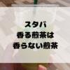 【スタバ】TEAVANA香る煎茶は香らない煎茶