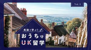 新たなイギリスを発見したい方に!大人気の英語バーチャルツアー体験記