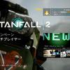 タイタンフォール2【Titanfall2】10月アップデート雑感