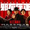 姜文(チアン・ウェン)監督映画「邪不圧正」を映画館で観る。