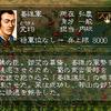 三国志5 武将 党均