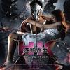 【映画】HK/変態仮面 アブノーマル・クライシス~もし世界からパンティが消えたなら~