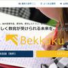 奨学制度の新しい形!毎月2万円分の買い物が無料になる「奨学通販」で学生を応援