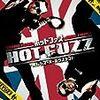 いまさらかもしらんが、傑作だった映画『HOT FUZZ/ホット・ファズ -俺たちスーパーポリスメン!-』