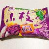 つやつやでサクサク甘い「小枝 紫いも」を食べました!
