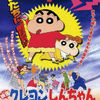 【映画】「クレヨンしんちゃん 暗黒タマタマ大追跡」(1997年) 観ました。(オススメ度★★★☆☆)