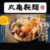 【丸亀製麺】「月見 鶏すき焼きぶっかけ」を食べた感想。