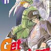 GetBackers 第11巻