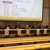 多摩未来創造フォーラム---小池百合子東京都知事の基調講演と、市長・学長・社長のシンポジウム