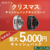 【お知らせ】最大5000円のクリスマスキャッシュバックキャンペーンが始まりました!