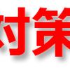 """受験生の補習日 中学受験最後の追い込み KOKORO """"退院!"""""""