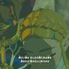 【ゼルダの伝説BoW プレイ日誌33】英傑ウルボザの記憶〜ゼルダの苦悩〜