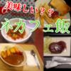 ネカフェ飯って結構美味い?色んなネットカフェのオススメフードメニューを比較