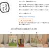 新機能(仮)は「読者が育てる本屋の日記」
