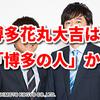 博多と福岡の微妙な関係ー博多花丸・大吉は「博多の人」か?