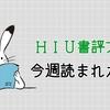 【ランキング】今週読まれた書評ベスト10【2020/1/26-2/1】