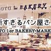 京都プルミエベーカリーマーケット | パンを作らないパン屋さんが話題