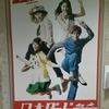 マジ?【画像】日本ダービーの公式ポスターが過去最高にダサい
