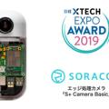 エッジ処理AIカメラ「S+ Camera」 が「日経 xTECH EXPO AWARD 2019」準グランプリを受賞しました