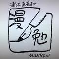NHK「浦沢直樹の漫勉」を観ていると、コダワリの変人達が愛おしくなって来る