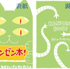 ◆サークル頒布品紹介 - にんぱく L-3 「ネオショーナンせいさくしょ」◆