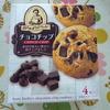 森永製菓 ステラおばさんのクッキー チョコチップ