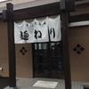 さぬきうどんのはしご 麺ねり&岡じま 丸亀店