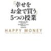経験と幸福の関係性 〜「幸せをお金で買う」5つの授業〜