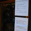 3月21・22日 Nruc & ripa popup store!! 初日ダイジェスト。