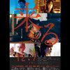 映画「来る」感想 謳い文句に偽りなしの観るべきホラー映画(ネタバレあり)