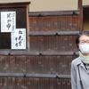2020年 紅葉の京都・奈良 7日間  美しい庭園巡りと美味しい食事を求めて⑦