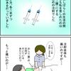 切迫入院日記12 おしりの注射