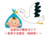 【ツベルクリンwalker】添乗員が徹底ガイド~鬼塚子宝観音(福岡県)~