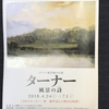 【息抜き】「ターナー 風景の詩」展@東郷青児記念損保ジャパン日本興亜美術館