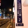 元赤坂から青山一丁目駅。