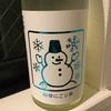 <日本酒>泉橋酒造「とんぼの越冬卵と雪だるまラベル 粉雪にごり」