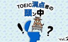 TOEIC満点を取るにはここまで「意識高い系」になれ!【TOEIC満点60回講師のアドバイス】