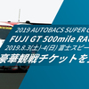 【Facebook限定】2019 AUTOBACS SUPER GT Round 5 FUJI GT 500mile RACE 豪華観戦チケットをプレゼント