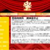 百田尚樹氏の一橋大学講演会中止:実行委員会の判断に対する反応について
