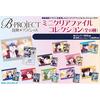 【グッズ】 B-PROJECT ミニクリアファイルコレクション 第1弾 2016年10月発売予定