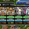 level.562【魔獣系縛り・???系無し】ロトの紋章・冒険編・終章 異魔神との決戦