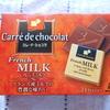 コクのある香りがクセになる!フランス産ミルクを使った「森永カレ・ド・ショコラ:フレンチミルク」!